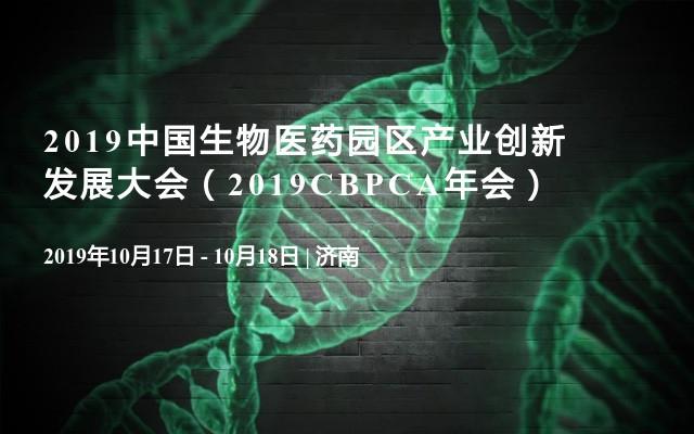 2019中国生物医药园区产业创新发展大会(2019CBPCA年会)