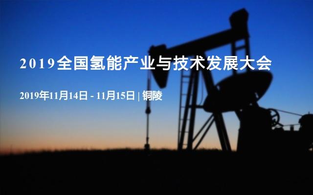 2019全国氢能产业与技术发展大会