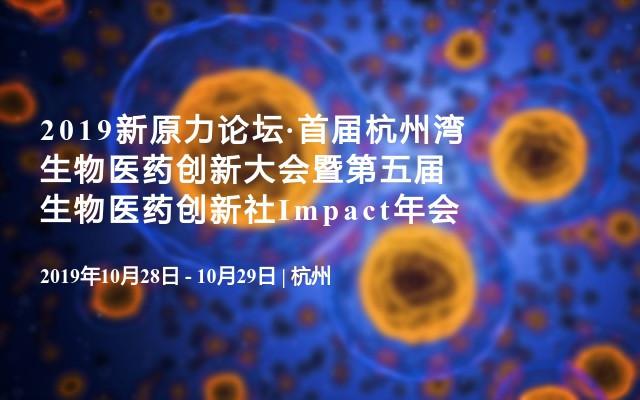2019新原力论坛·首届杭州湾生物医药创新大会暨第五届生物医药创新社Impact年会