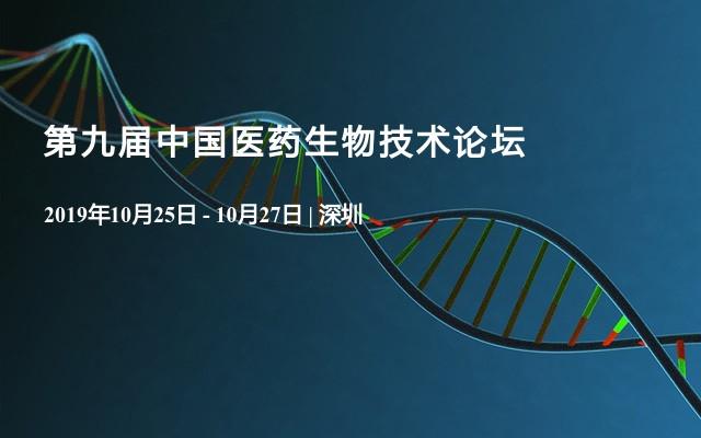 第九届中国医药生物技术论坛