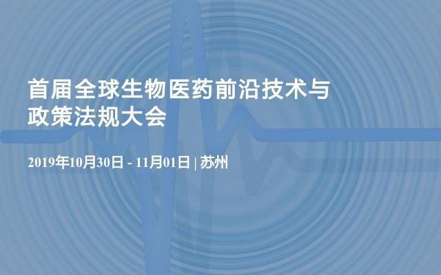 首届全球生物医药前沿技术与政策法规大会