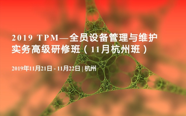 2019 TPM—全员设备管理与维护实务高级研修班(11月杭州班)