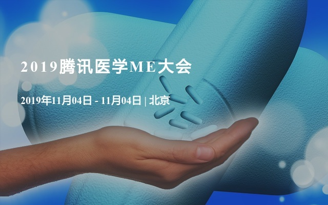 2019腾讯医学ME大会