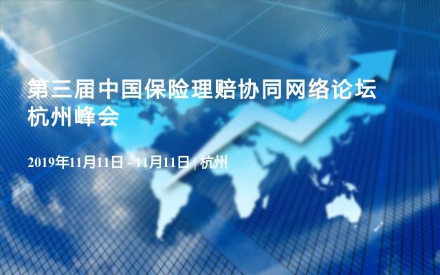 第三届中国保险理赔协同网络论坛杭州峰会