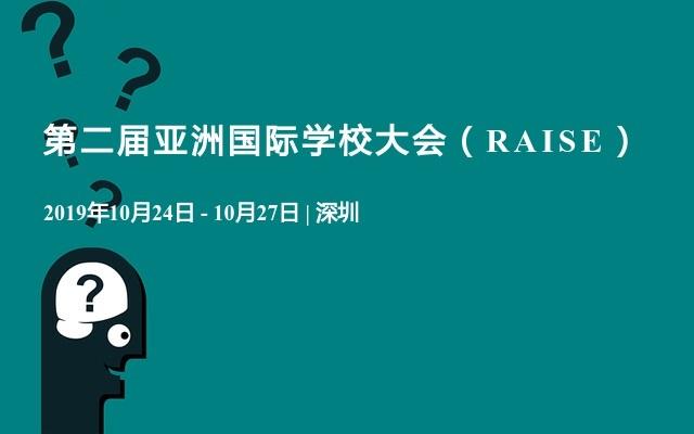 第二届亚洲国际学校大会(RAISE)
