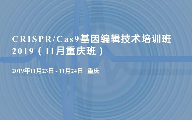 CRISPR/Cas9基因编辑技术培训班2019(11月重庆班)