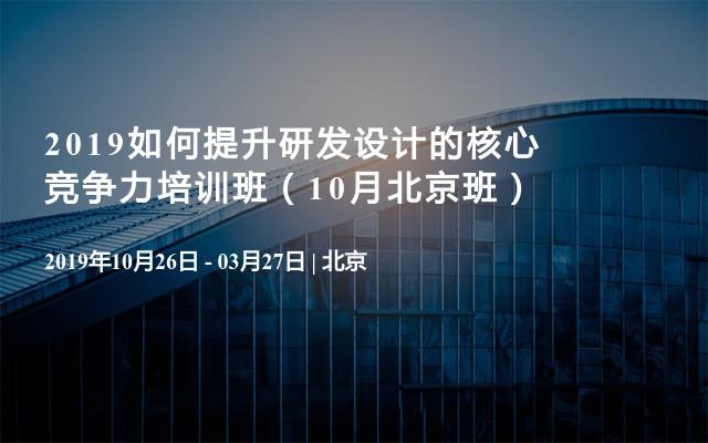 2019如何提升研发设计的核心竞争力培训班(10月北京班)