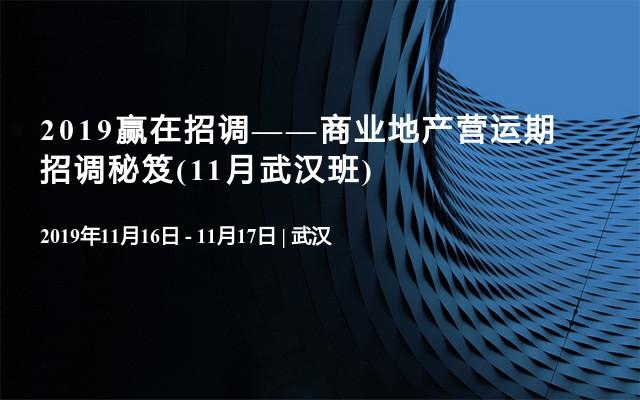 2019赢在招调——商业地产营运期招调秘笈(11月武汉班)