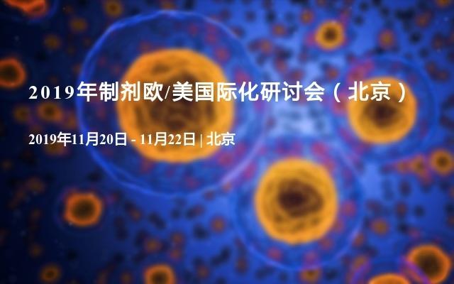 2019年制剂欧/美国际化研讨会(北京)