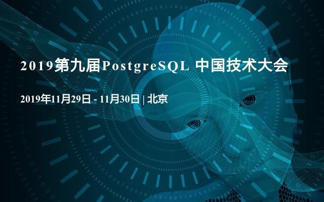 2019第九届PostgreSQL 中国技术大会