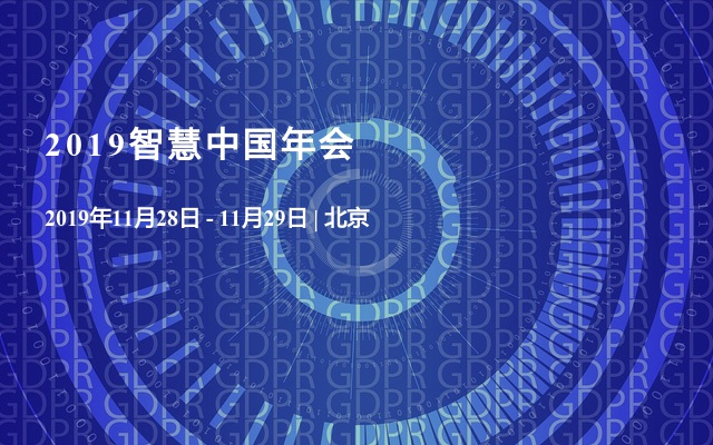 2019智慧中国年会