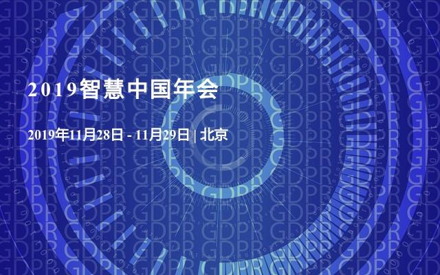 2019智慧中國年會