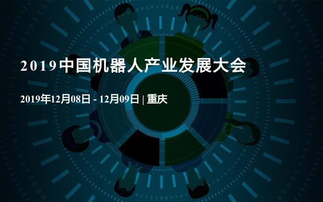 2019中国机器人产业发展大会