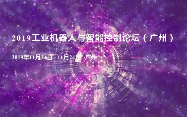 2019工业机器人与智能控制论坛(广州)