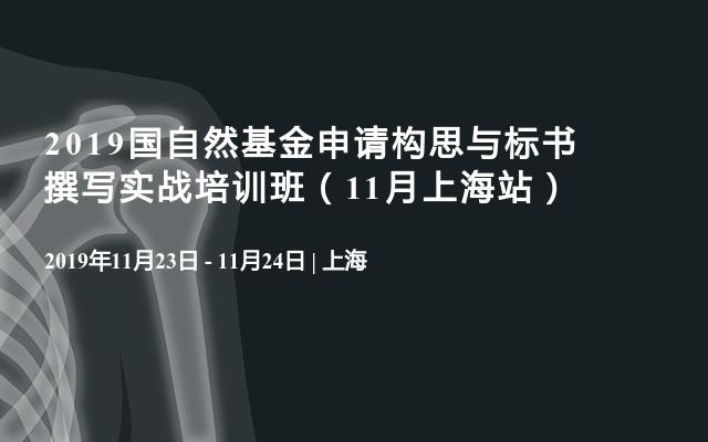 2019国自然基金申请构思与标书撰写实战培训班(11月上海站)