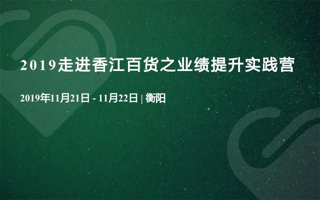 2019走进香江百货之业绩提升实践营(11月衡阳班)