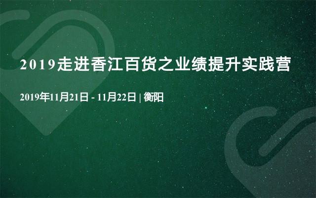 2019走進香江百貨之業績提升實踐營(11月衡陽班)