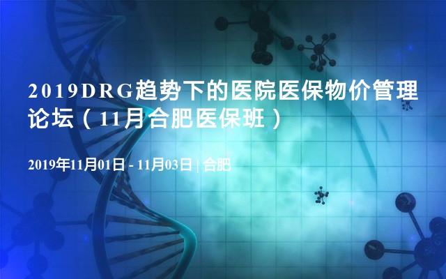 2019DRG趋势下的医院医保物价管理论坛(11月合肥医保班)
