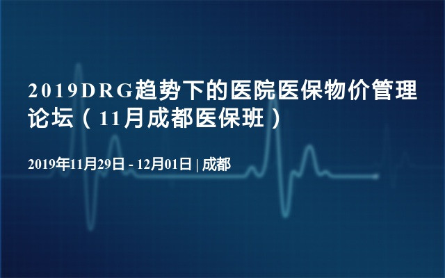 2019DRG趋势下的医院医保物价管理论坛(11月成都医保班)
