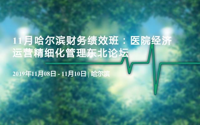 11月哈尔滨财务绩效班:医院经济运营精细化管理东北论坛