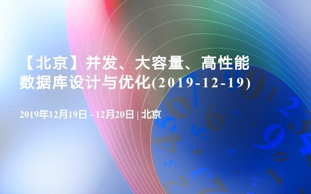 2019并發、大容量、高性能數據庫設計與優化培訓班(12月北京)