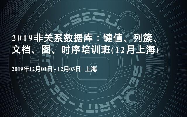 2019非關系數據庫:鍵值、列簇、文檔、圖、時序培訓班(12月上海)