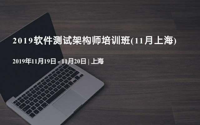 2019软件测试架构师培训班(11月上海)
