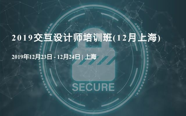 2019交互设计师培训班(12月上海)