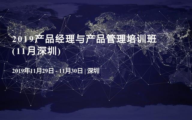2019产品经理与产品管理培训班(11月深圳)