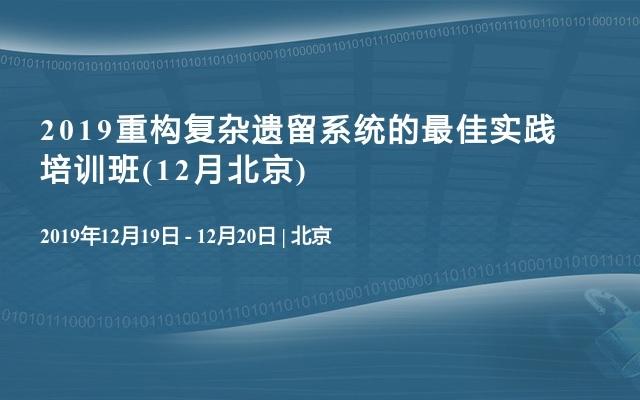 2019重構復雜遺留系統的最佳實踐培訓班(12月北京)