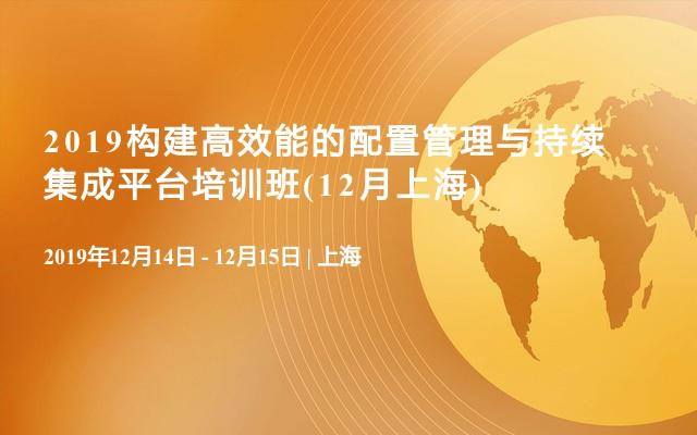 2019构建高效能的配置管理与持续集成平台培训班(12月上海)