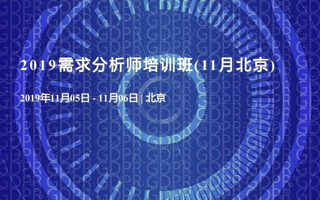 2019需求分析师培训班(11月北京)
