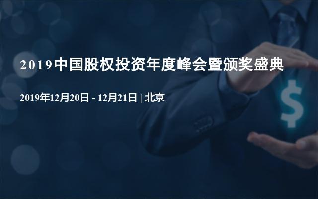 2019中國股權投資年度峰會暨頒獎盛典