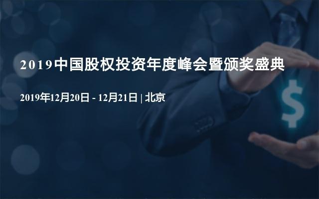 2019中国股权投资年度峰会暨颁奖盛典