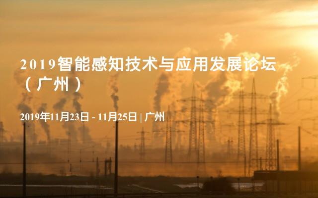 2019智能感知技術與應用發展論壇(廣州)