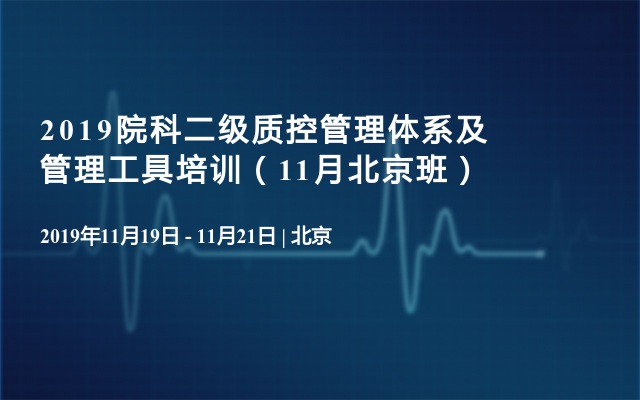 2019院科二级质控管理体系及管理工具培训(11月北京班)