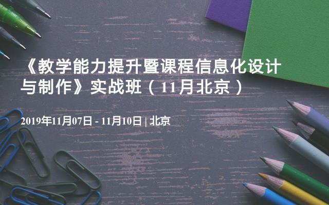 《教學能力提升暨課程信息化設計與制作》實戰班(11月北京)