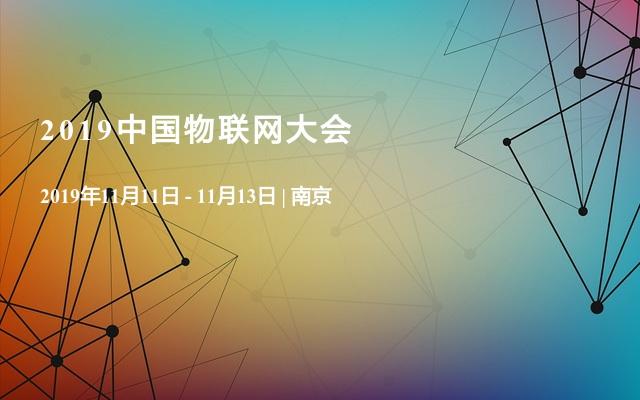 2019中国物联网大会