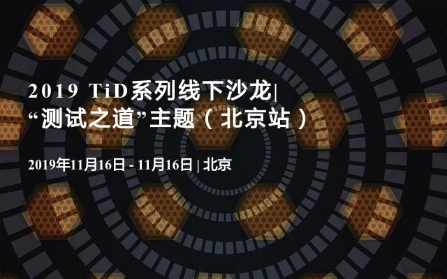 "2019 TiD系列线下沙龙|""测试之道""主题(北京站)"