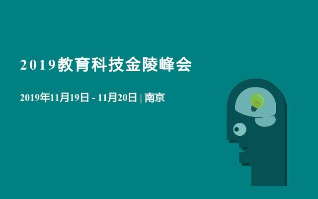 2019教育科技金陵峰会