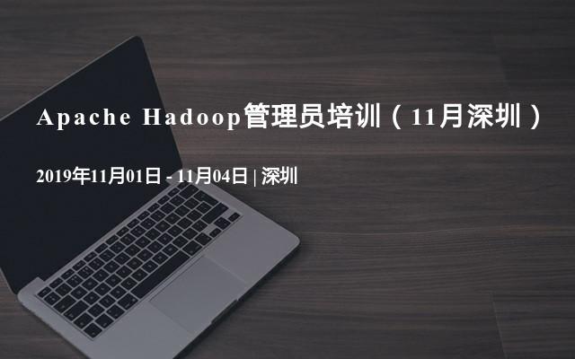 2019Apache Hadoop管理員培訓班(11月深圳)