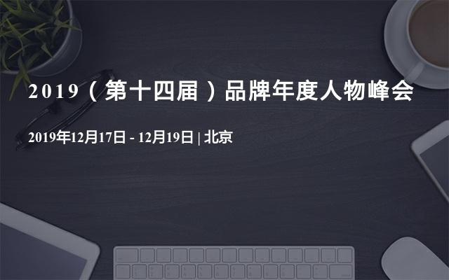 2019(第十四届)品牌年度人物峰会