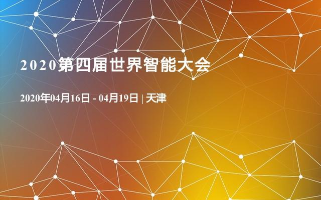 2020第四屆世界智能大會