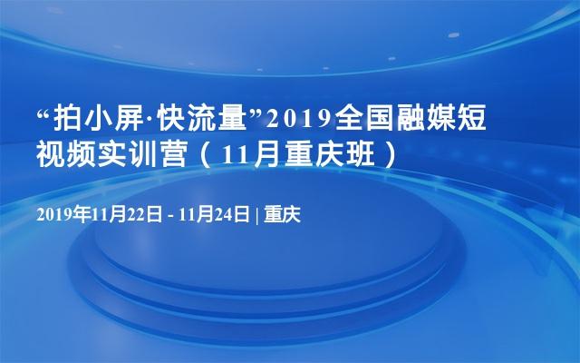 """""""拍小屏·快流量""""2019全国融媒短视频实训营(11月重庆班)"""