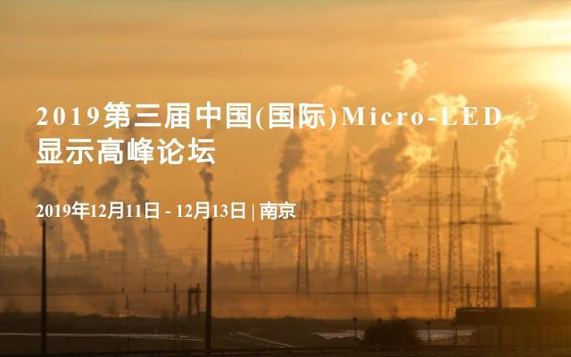 2019第三屆中國(國際)Micro-LED 顯示高峰論壇