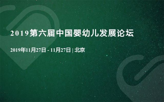 2019第六届中国婴幼儿发展论坛