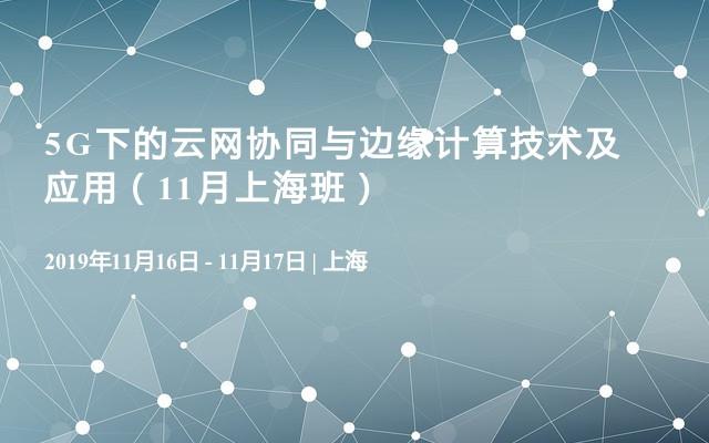 5G下的云网协同与边缘计算技术及应用(11月上海班)