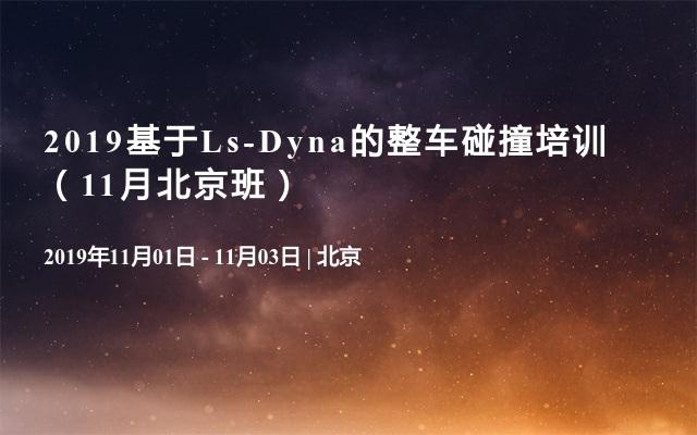 2019基于Ls-Dyna的整车碰撞培训(11月北京班)