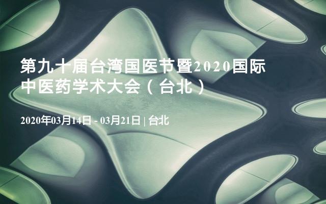 第九十屆臺灣國醫節暨2020國際中醫藥學術大會(臺北)