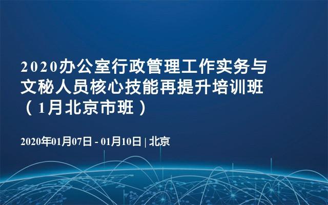 2020办公室行政管理工作实务与文秘人员核心技能再提升培训班(1月北京市班)